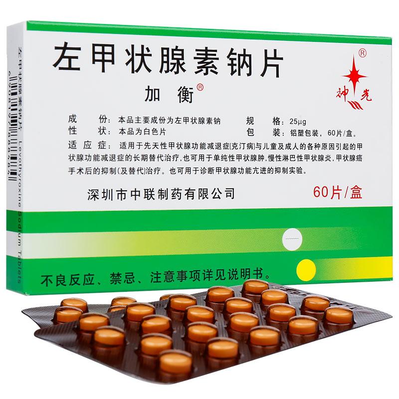 加衡 左甲状腺素钠片 25ug*60片 甲状腺功能减退症 克汀病