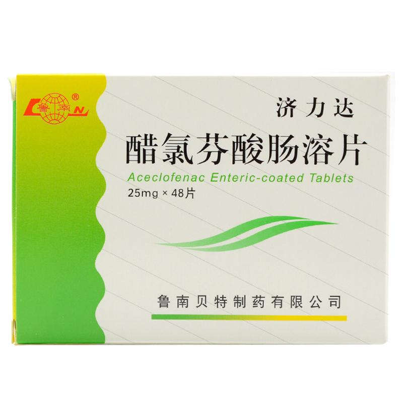 鲁南 济力达 醋氯芬酸肠溶片 25mg*48片 骨关节炎 类风湿关节炎 强直性脊椎炎
