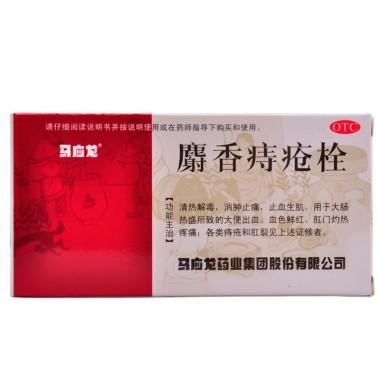 麝香痔瘡栓(馬應龍)