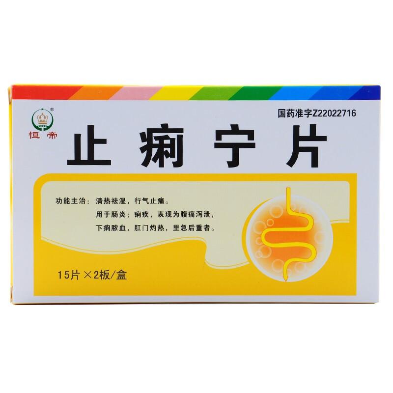 恒帝 止痢宁片 0.35g*30片/盒 清热祛湿 行气止痛 肠炎 痢疾