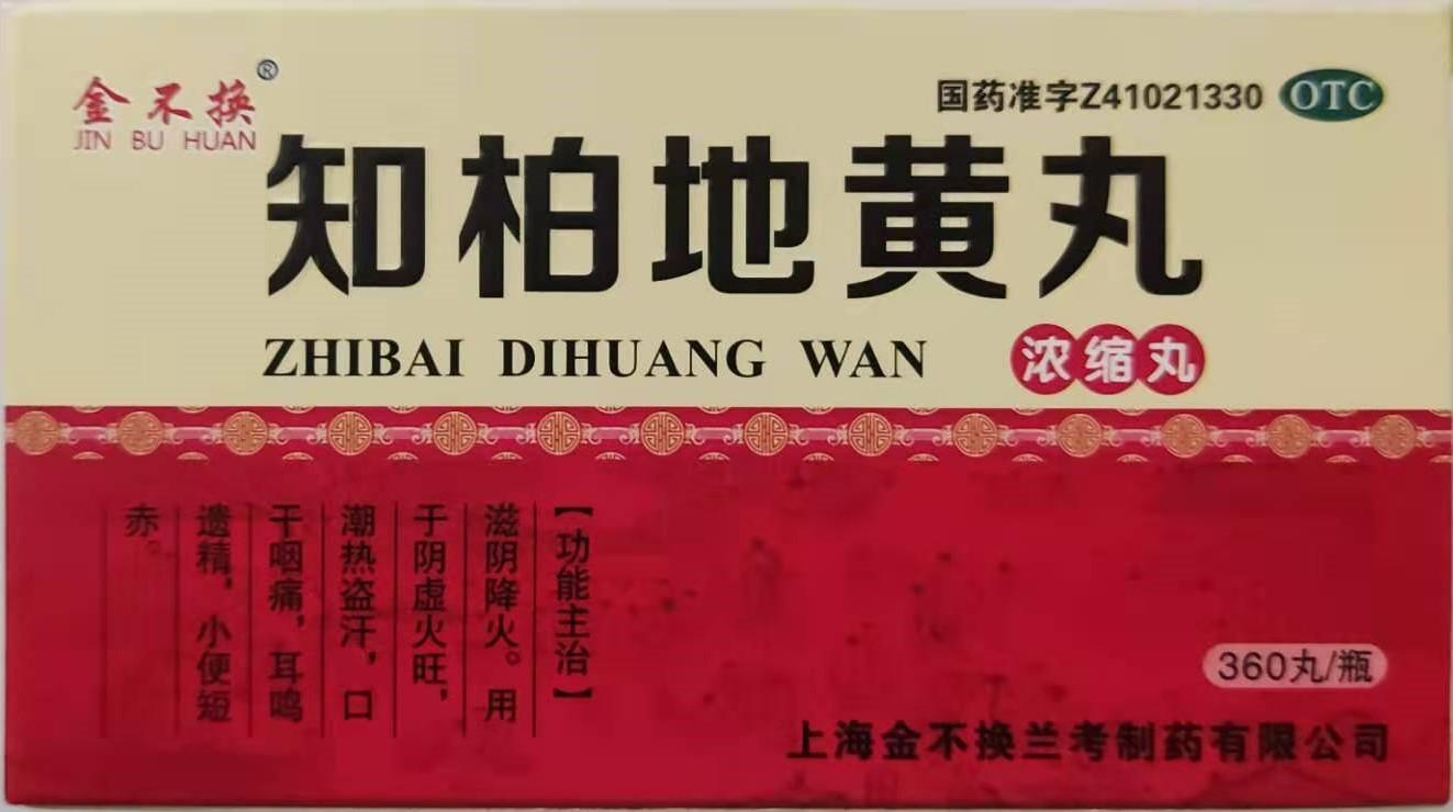 金不换 知柏地黄丸(浓缩丸) 360丸/瓶