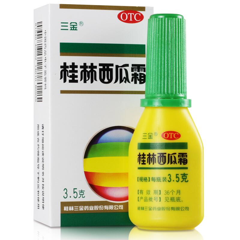 桂林西瓜霜(西瓜霜喷剂)