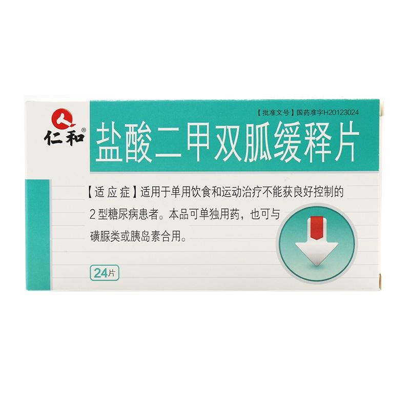 鹽酸二甲雙胍緩釋片