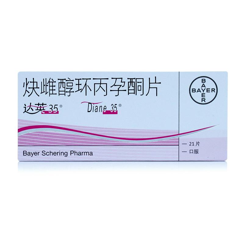 炔雌醇環丙孕酮片(達英35口服避孕片)