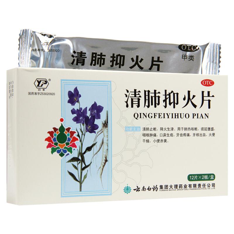 云南白药 清肺抑火片0.6g*24片/盒