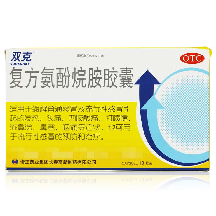 復方氨酚烷氨膠囊(雙克)