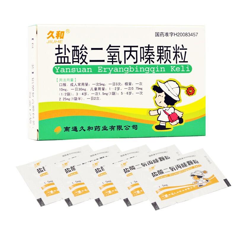 久和 盐酸二氧丙嗪颗粒 1.5mg*12袋/盒