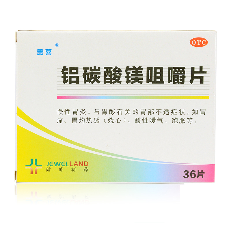 贵喜  铝碳酸镁咀嚼片 0.5g*36片 慢性胃炎 胃痛 胃灼热感 饱胀 反酸 饱胀