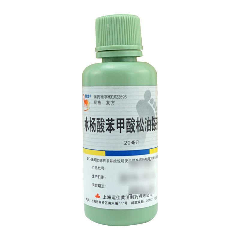 水杨酸苯甲酸松油搽剂