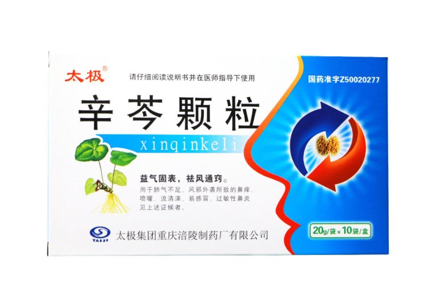 太极 辛芩颗粒 20g*10袋 益气固表  祛风通窍 用于 鼻痒 喷嚏 流清涕 易感冒  过敏性鼻炎