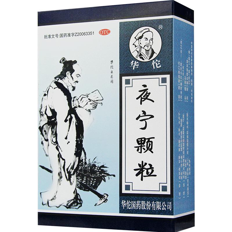 华佗夜宁颗粒20g*10袋/盒