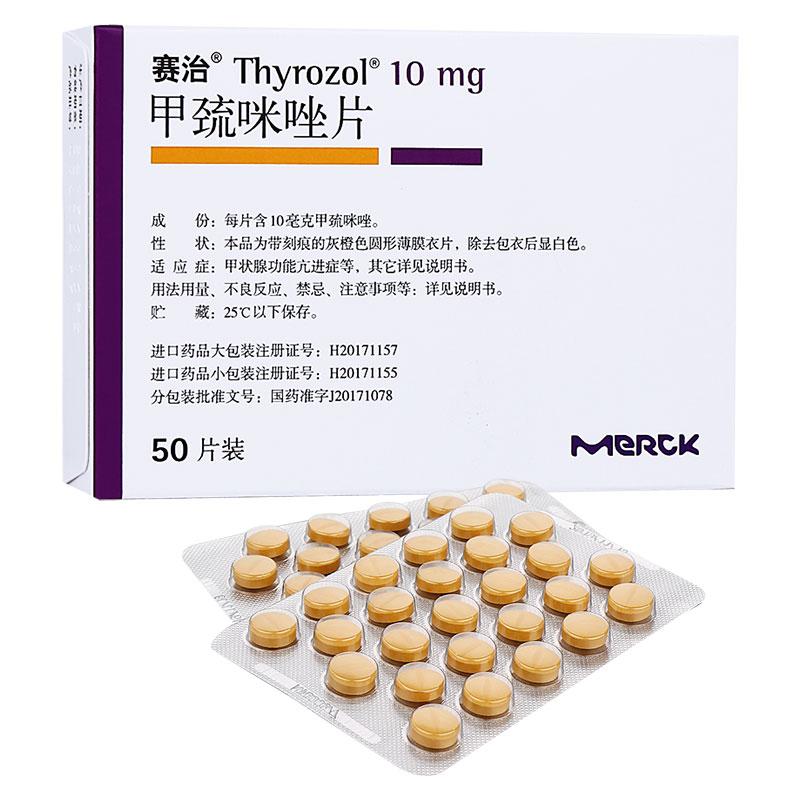 赛治 甲巯咪唑片 10mg*50片 甲状腺  甲状腺功能亢进症