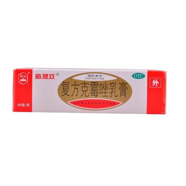 復方克霉唑乳膏(愈裂霜)