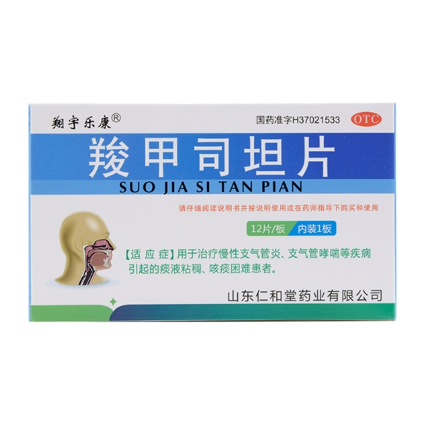 仁和 翔宇乐康 羧甲司坦片 0.25g*12片/盒
