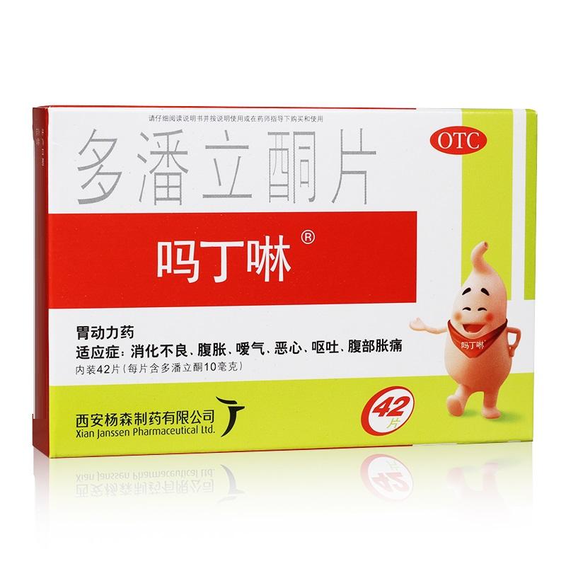 吗丁啉 多潘立酮片 10mg*42片 消化不良 腹胀  嗳气  恶心  呕吐  腹部疼痛