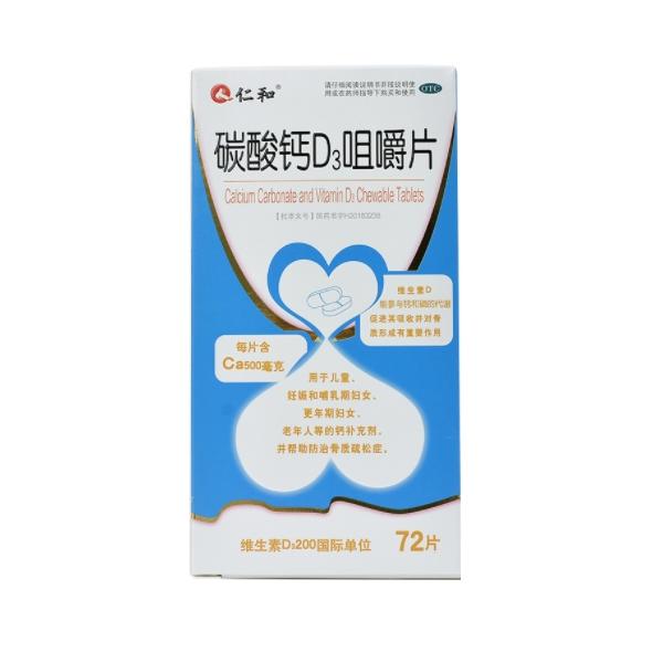 碳酸鈣D3咀嚼片(仁和)