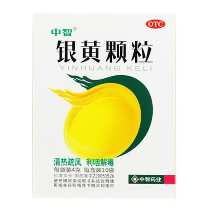 中智银黄颗粒4g*10袋/盒 咽干 咽痛 急慢性扁桃体炎 急慢性咽炎