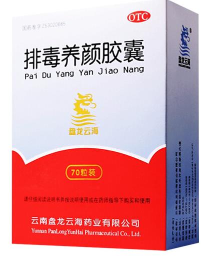 盘龙云海 排毒养颜胶囊 0.4g*70粒/盒
