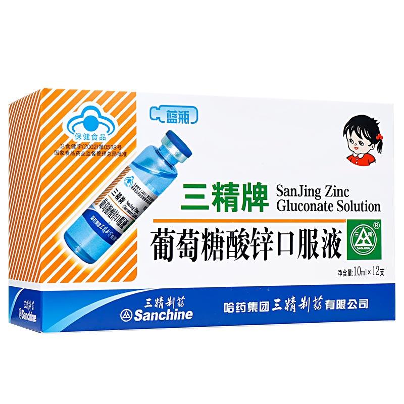 葡萄糖酸鋅口服溶液