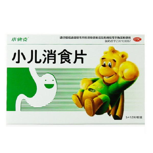 小儿消食片(小快克)