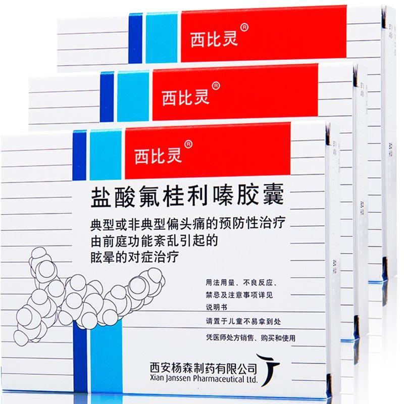 西比灵 盐酸氟桂利嗪胶囊 5mg*20粒/盒