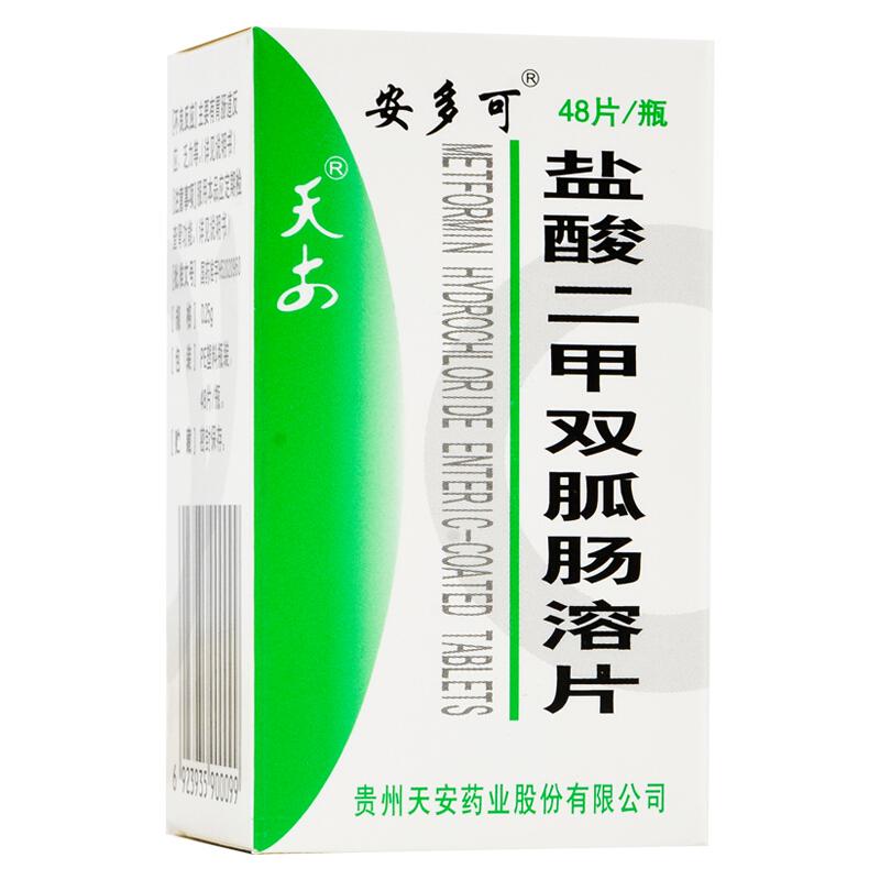 安多可 盐酸二甲双胍肠溶片0.25g*48片*1瓶
