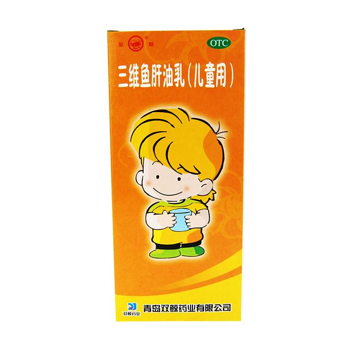 双鲸  三维鱼肝油乳(儿童用)