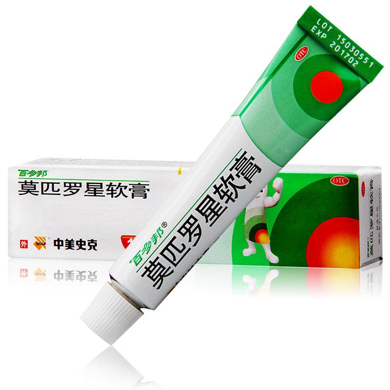百多邦 莫匹罗星软膏10g*1支/盒