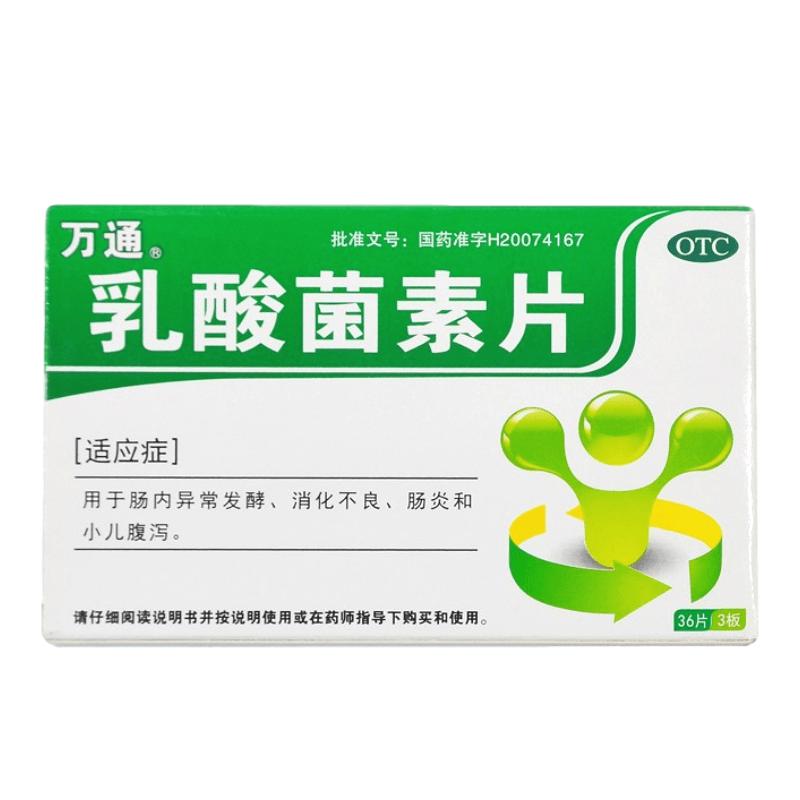 万通 乳酸菌素片0.4g*36片/盒