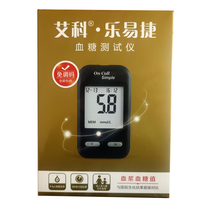 艾科乐易捷血糖测试仪(50 1)套装