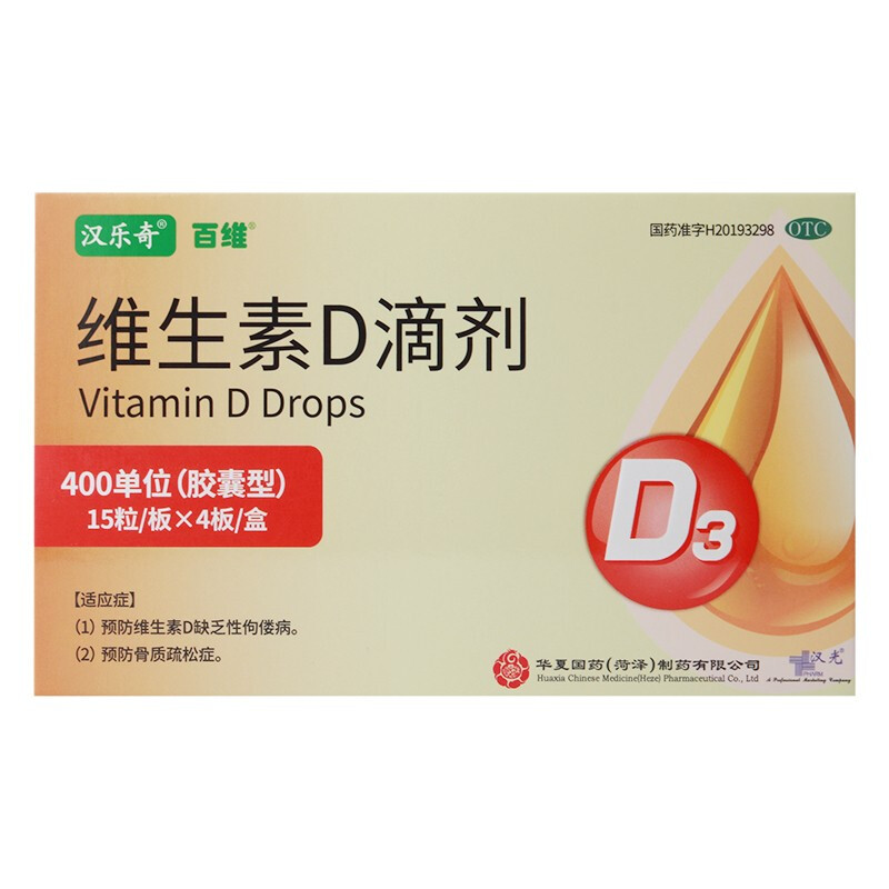 汉乐奇/百维  维生素D滴剂