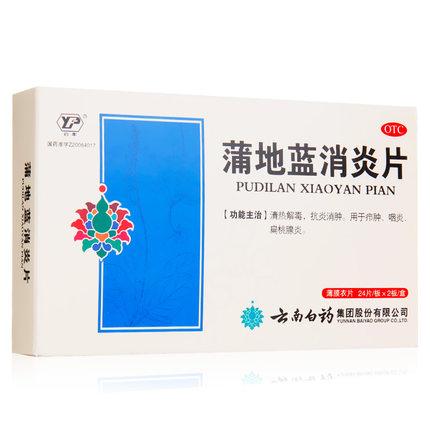蒲地藍消炎片(云南白藥)