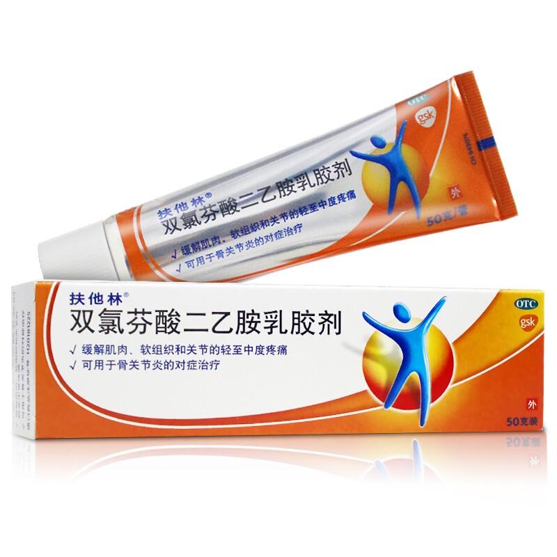 扶他林 双氯芬酸二乙胺乳胶剂 50g*1支/盒