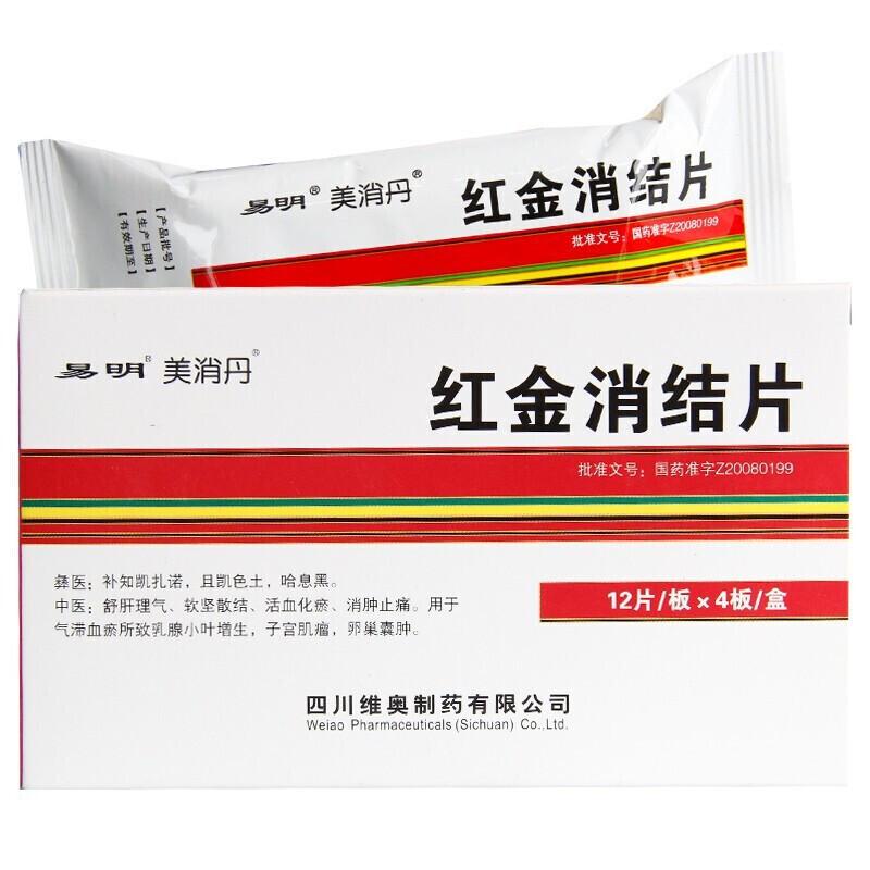 美消丹 红金消结片 0.45g*48片/盒