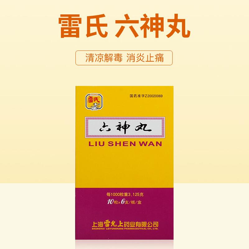 雷氏 六神丸(天然麝香) 10粒*6支/盒