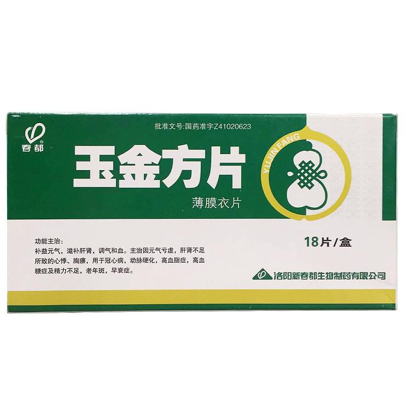 春都 玉金方片 0.33g*6片*3板 补益元气 滋补肝肾 调气和血 冠心病 高血脂症 高血糖