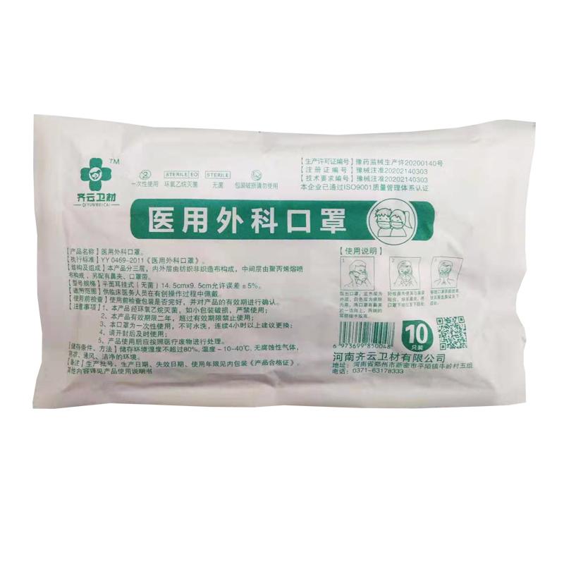 医用外科口罩儿童款   适用学生儿童透气亲肤三层防护含熔喷布 10枚/袋   145*95mm