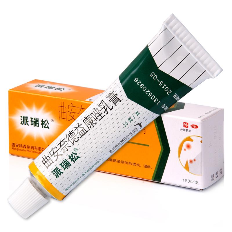 派瑞松 曲安奈德益康唑乳膏 15g 皮炎湿疹手足癣真菌感染甲沟炎