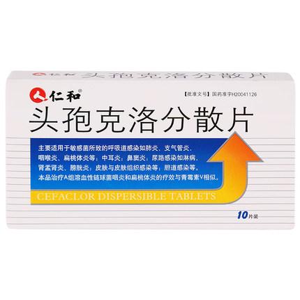 頭孢克洛分散片(仁和二)