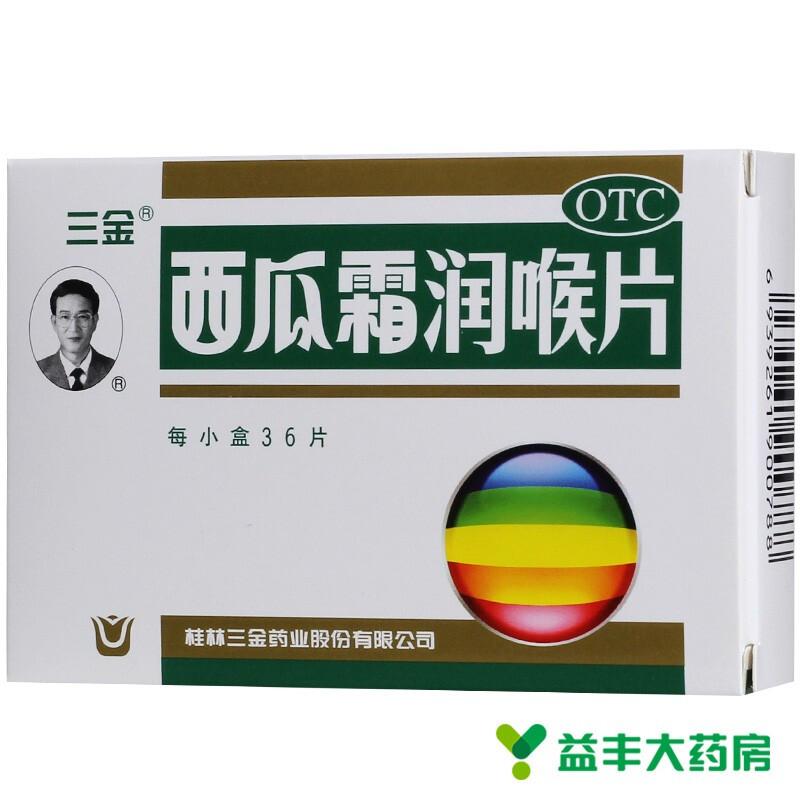 三金 西瓜霜润喉片 0.6克*36片