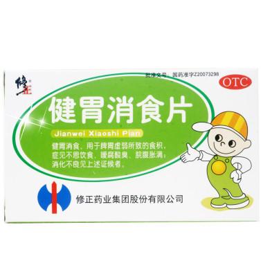 修正  健胃消食片(兒童)12片*3板