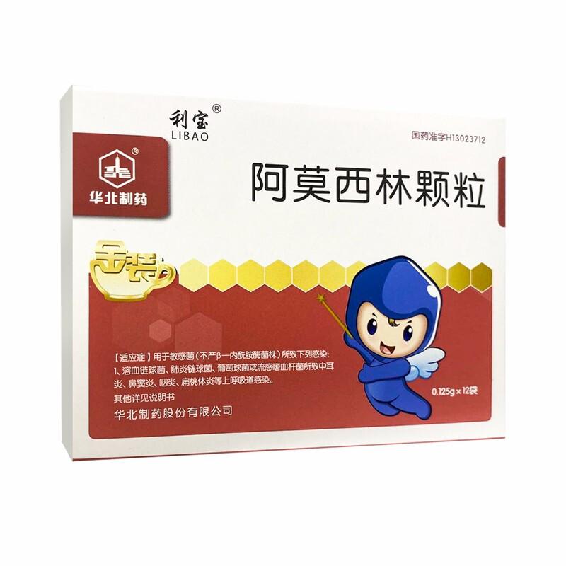 华北制药 阿莫西林颗粒 0.125g*12袋/盒