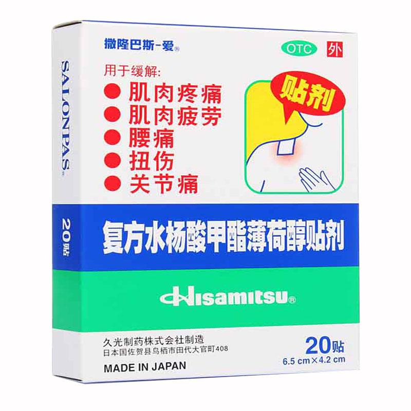 撒隆巴斯 复方水杨酸甲酯薄荷醇贴剂