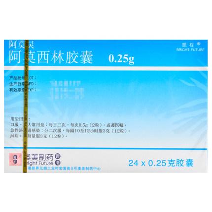 阿莫灵 阿莫西林胶囊0.25g*24粒/盒