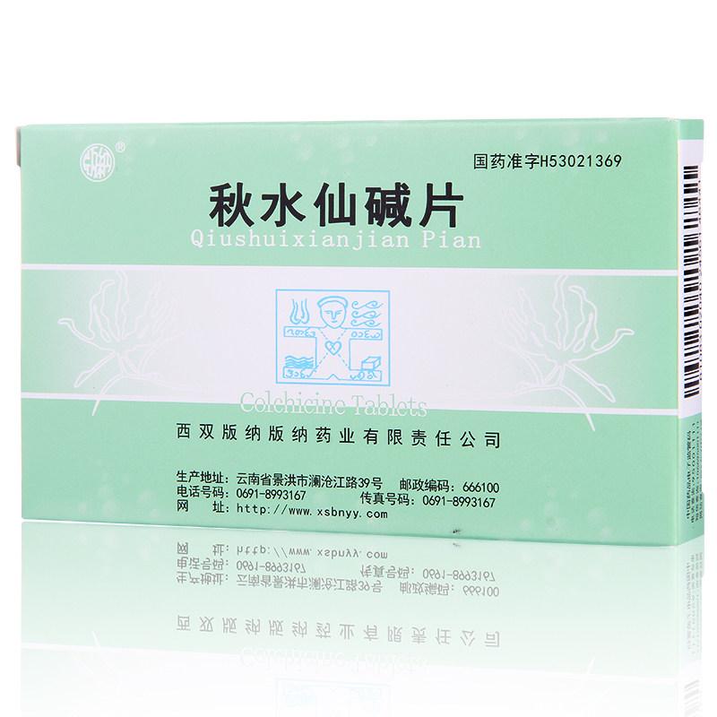 秋水仙碱片  0.5mg*20片