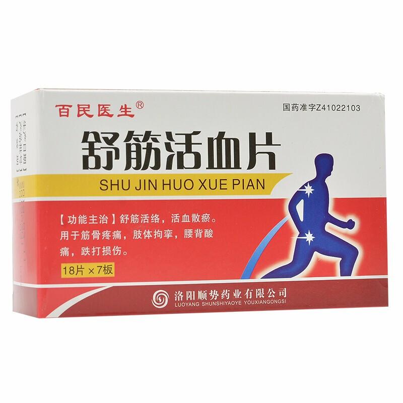 百民医生 舒筋活血片 0.3g*126片/盒