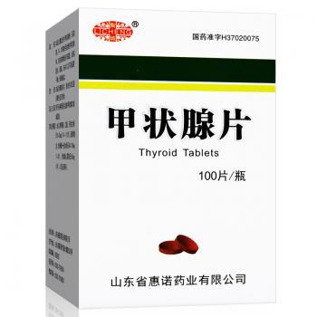 梨城  甲状腺片 40MG*100片 甲状腺功能减退症