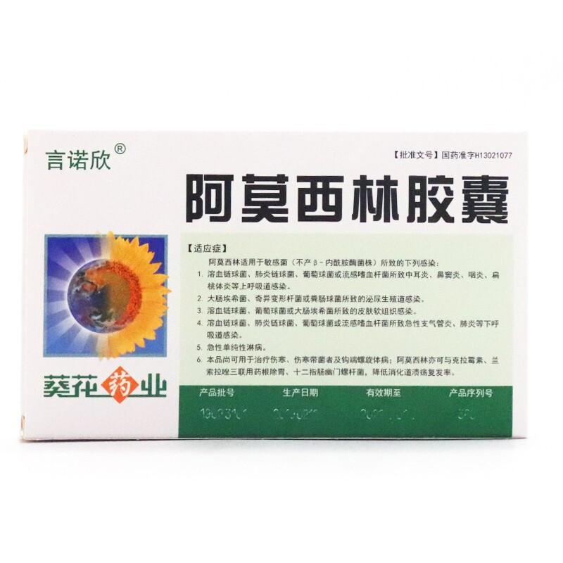 葵花药业 阿莫西林胶囊 0.25g*20粒/盒