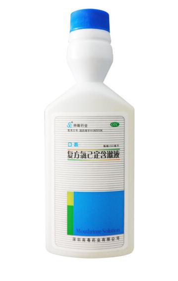 復方氯己定含漱液