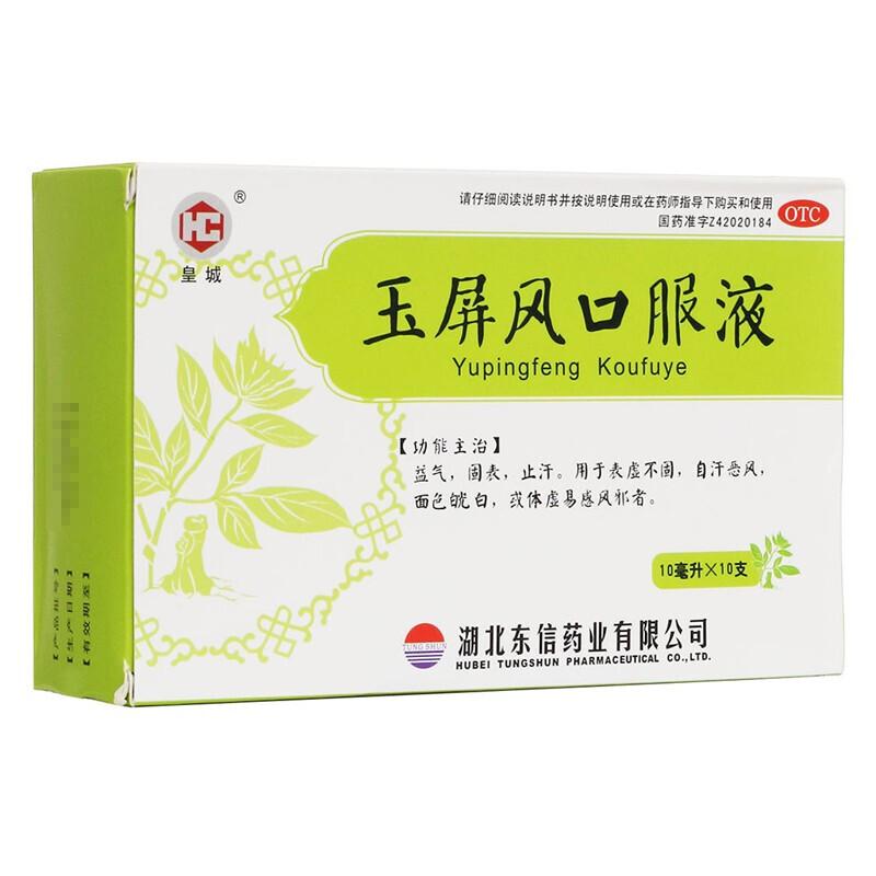 皇城 玉屏风口服液 10ml10支 /盒